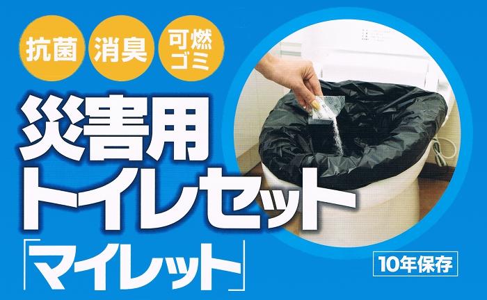災害用トイレセット