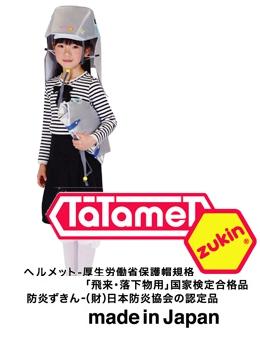 TATAMETずきんの写真
