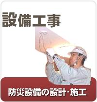 設備工事(防災設備の設計・施工)