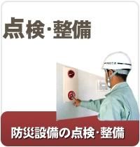 点検・整備(防災設備の点検・整備)