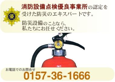 消防設備点検優良事業所の認定を受けた防災のエキスパートです。